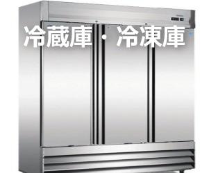 沖縄 リサイクルショップ 厨房機器