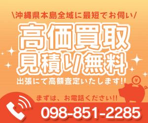 沖縄全域、高価買取。無料出張査定しています!