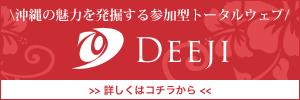 Deeji沖縄