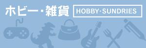ホビー雑貨