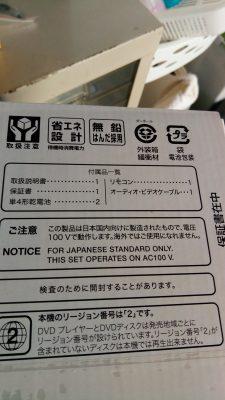 沖縄 リサイクルショップ P_20180522_174340