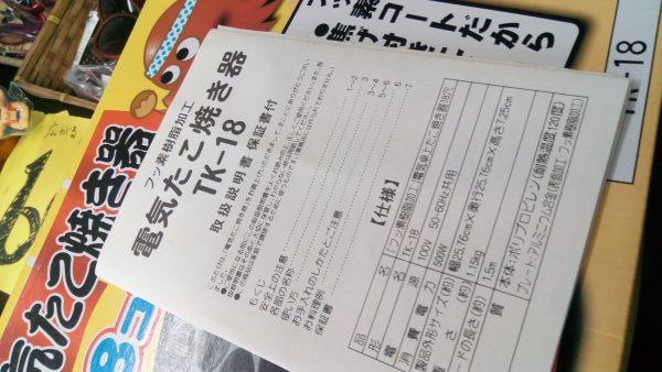 沖縄 リサイクルショップ P_20180601_165625