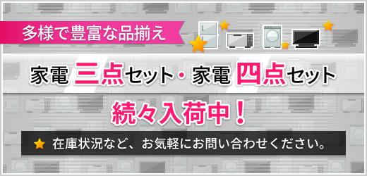 沖縄 リサイクルショップ 家電三点セット・家電四点セット続々入荷中!