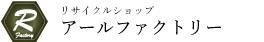 沖縄 リユース・リサイクルショップアールファクトリー
