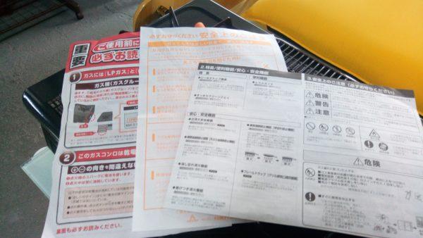 沖縄 リサイクルショップ P_20190324_160006
