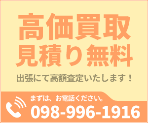 沖縄 リサイクルショップ kaitoripr_bana