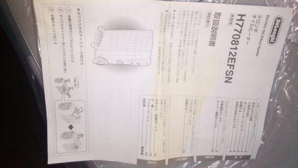 沖縄 リサイクルショップ P_20200130_152655