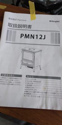 暖炉の説明書 沖縄 リサイクルショップ アールファクトリー