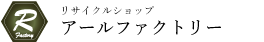沖縄 リユース・リサイクルショップ アールファクトリー